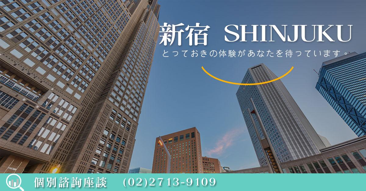 日本新宿房地產介紹