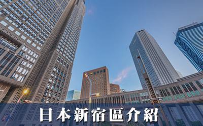 日本房地產,東急房地產