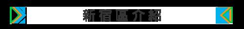 新宿區介紹