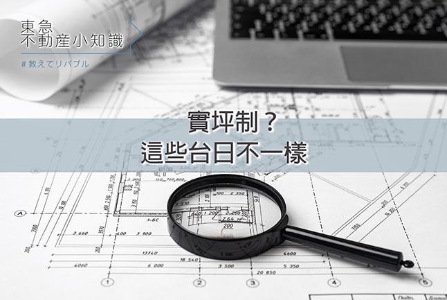 💡日本不動產小知識-帶您科普各國房產小知識什麼是 權狀坪數❓