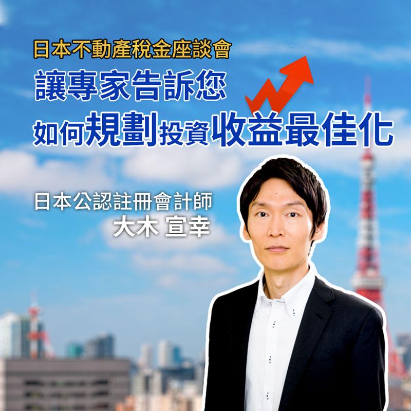 日本不動產稅務專家-大木宣幸
