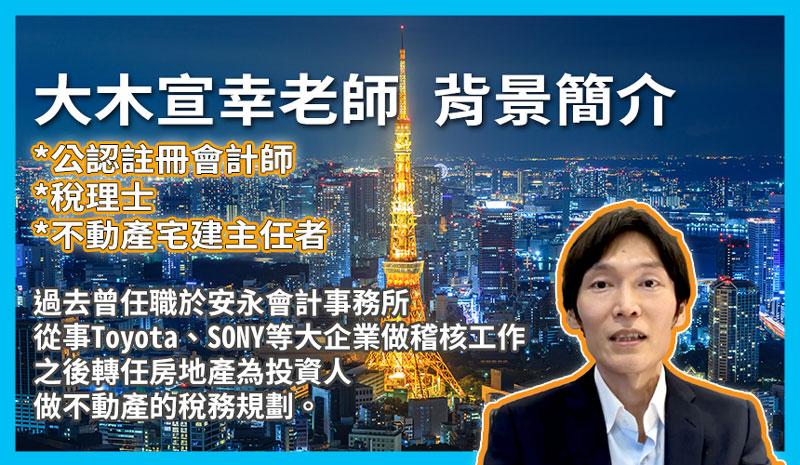 日本不動產稅務專家大木宣幸